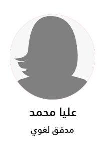 عليا محمد