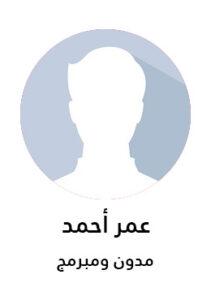 عمر أحمد