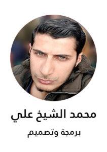 محمد الشيخ علي